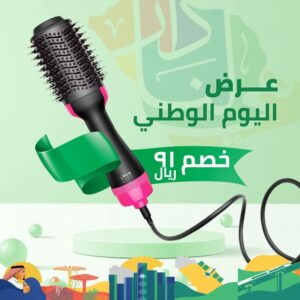 One Step Hair Dryer Brush
